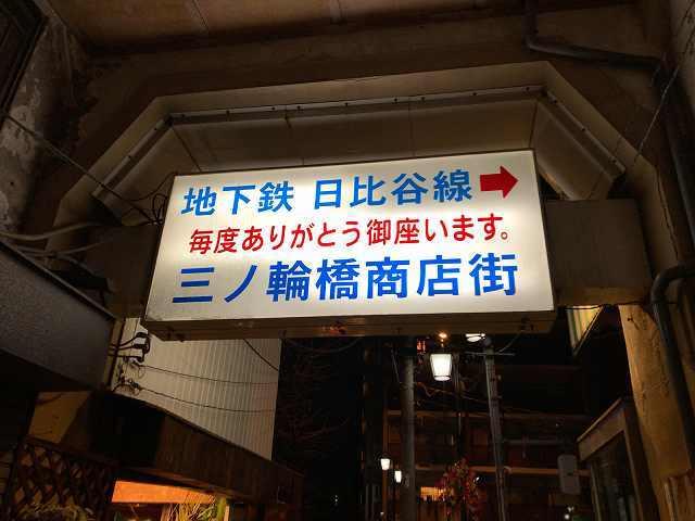 三ノ輪橋商店街.jpg