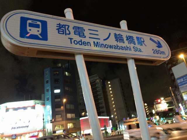三ノ輪橋方面へ.jpg