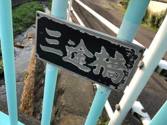 三途17三途橋.jpg