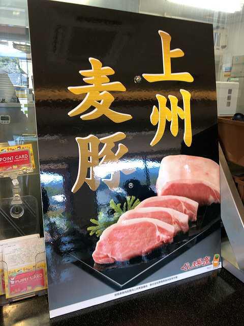 上州麦豚2.jpg