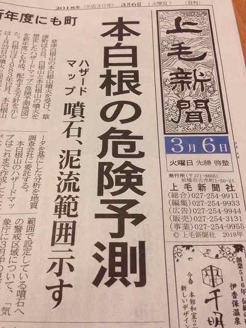 上毛新聞4.jpg