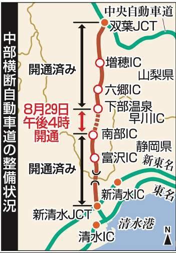 中部横断自動車道2.jpg