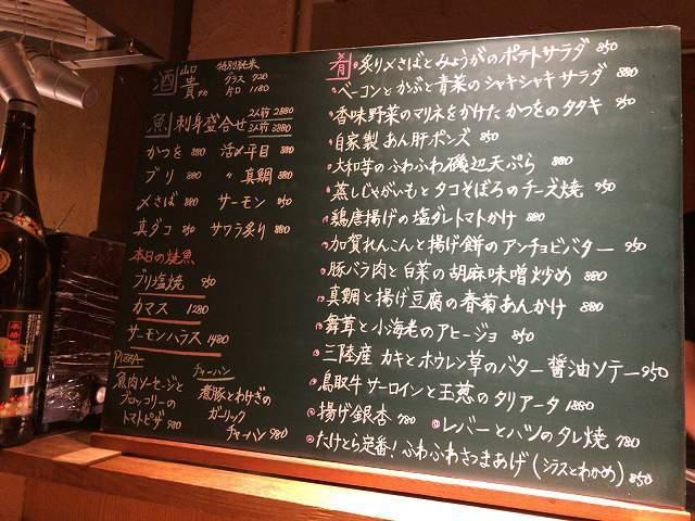 久々の黒板メニュー.jpg