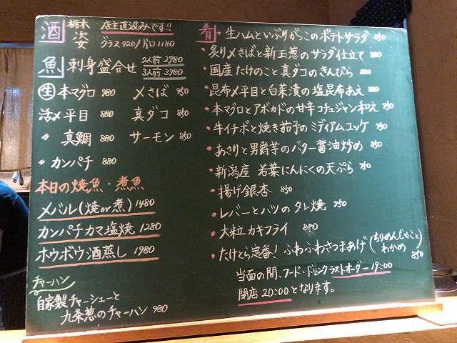 久々黒板メニュー.jpg