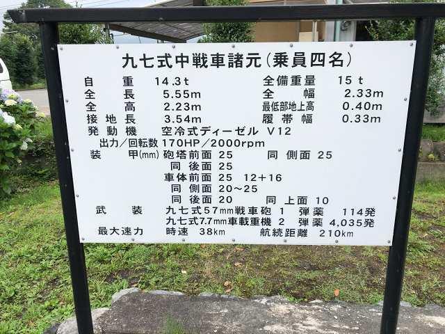 九七式戦車解説.jpg