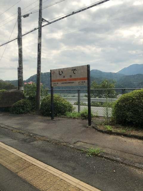 井出駅リターンズ.jpg