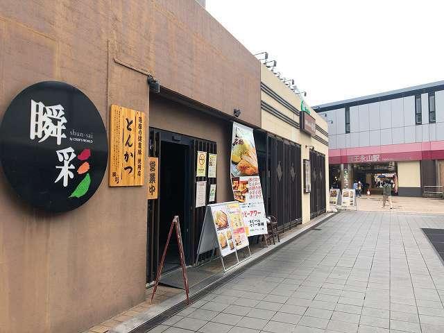 京王永山駅1.jpg