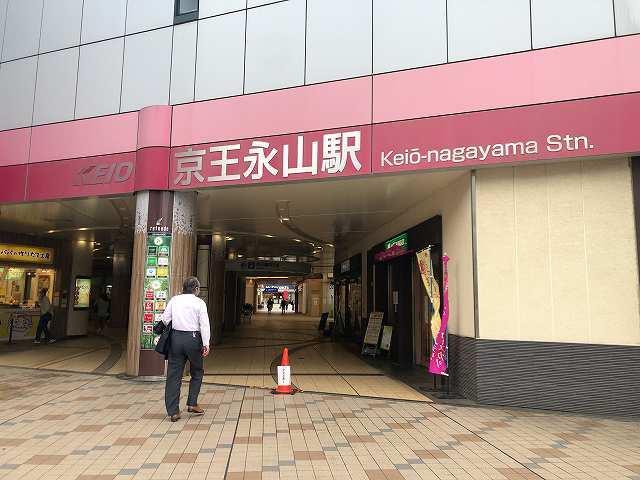 京王永山駅2.jpg