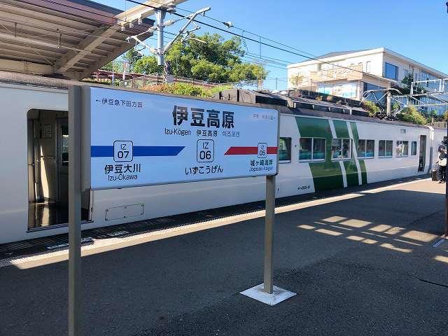 伊豆高原駅.jpg
