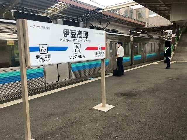 伊豆高原駅11.jpg
