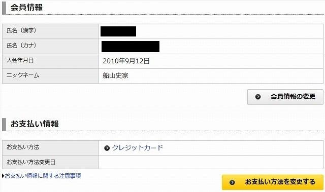 会員情報2.jpg