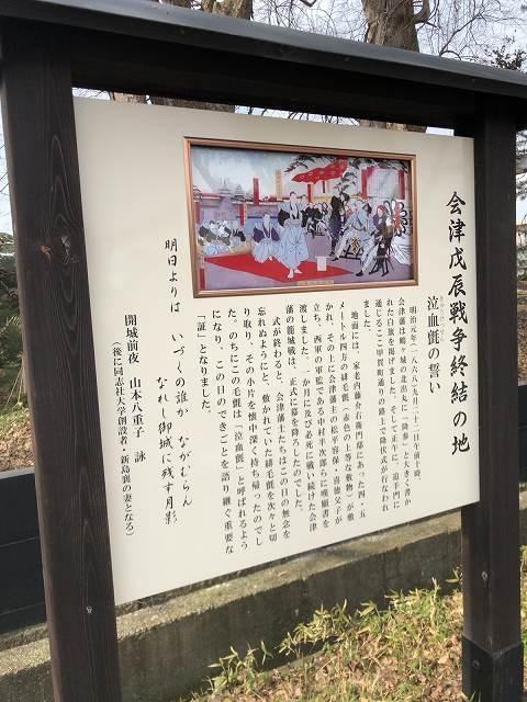 会津戦争終結の地.jpg