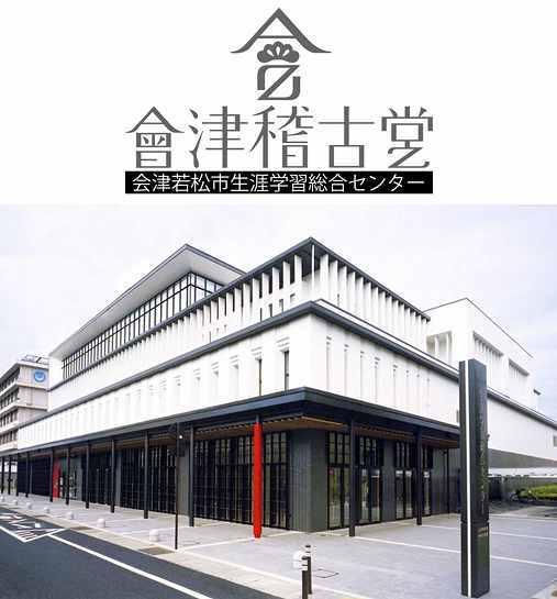会津稽古堂.jpg