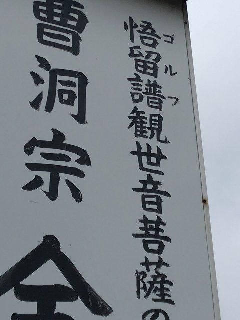 全性寺4ゴルフ観音?.jpg