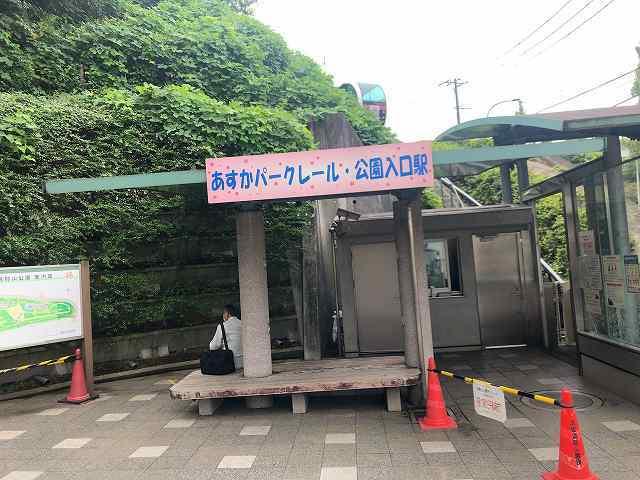 公園入口駅2.jpg