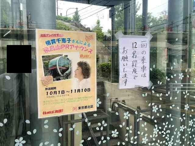 公園入口駅4乗車は定員12名-1.jpg