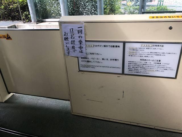 公園入口駅6安全柵.jpg