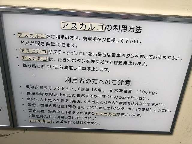 公園入口駅7乗車方法.jpg