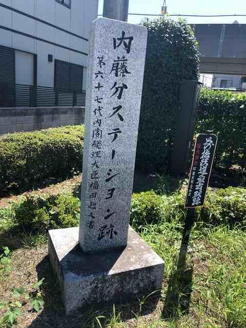 内藤ステーション跡2.jpg