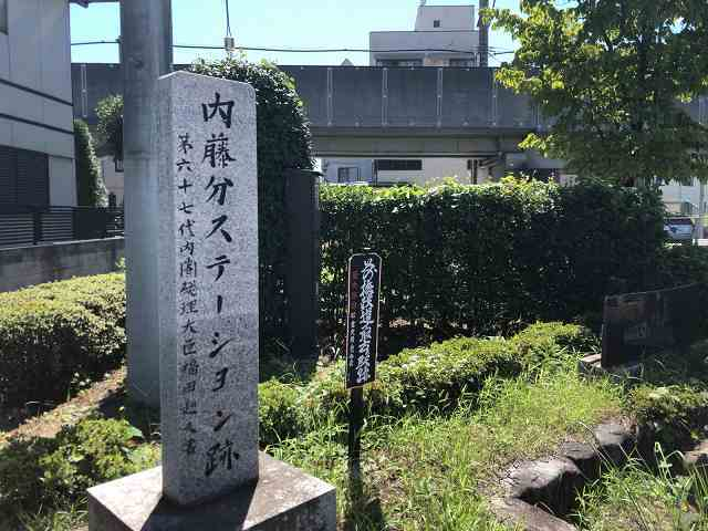 内藤ステーション跡3.jpg