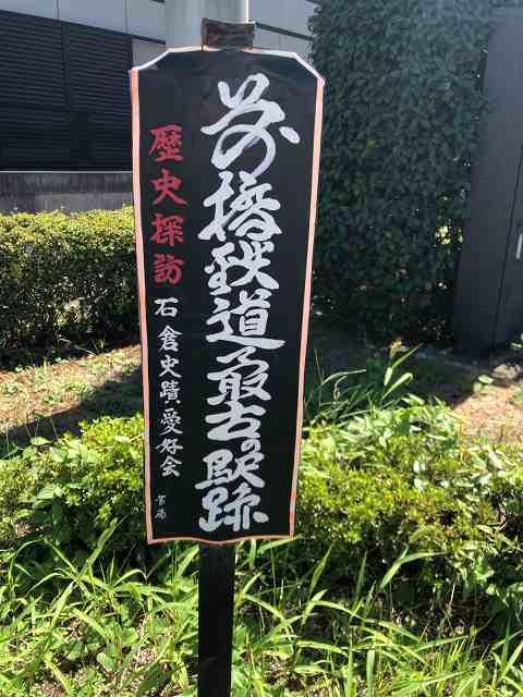 内藤ステーション跡4.jpg