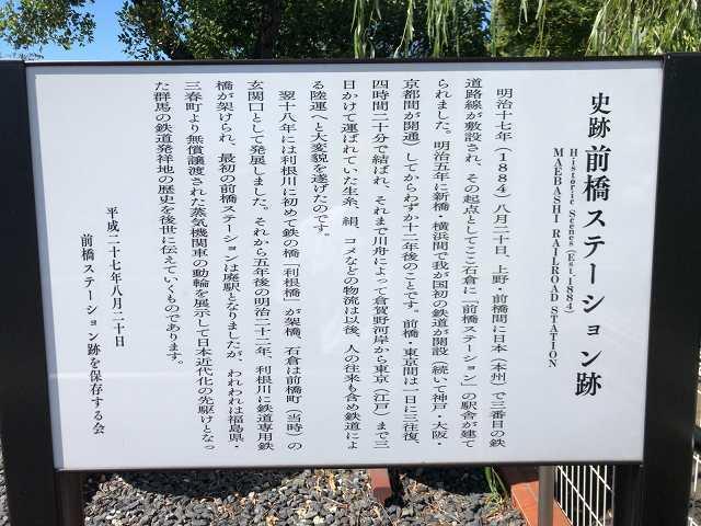前橋ステーション跡3.jpg