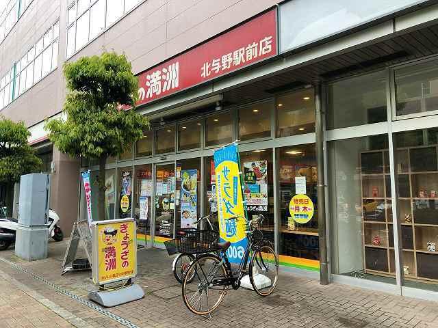 北与野駅前店1.jpg