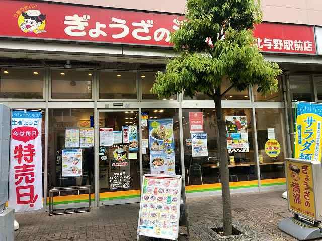 北与野駅前店3.jpg