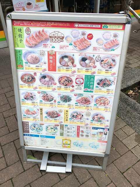 北与野駅前店4ボードがあるけど.jpg