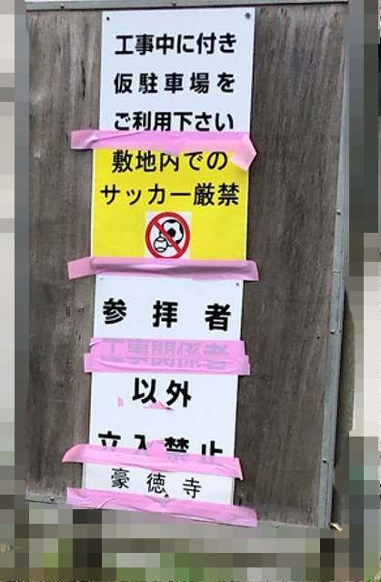 参拝者以外立入禁止拡大-1.jpg