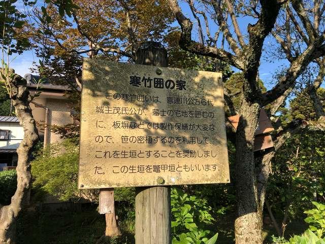 喜連川公の生垣1.jpg