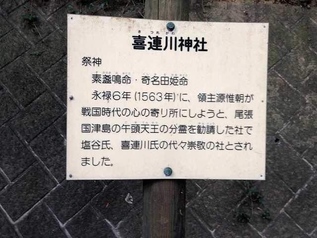 喜連川神社2.jpg
