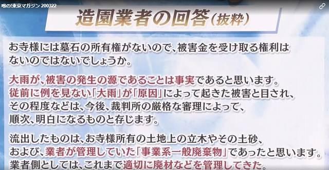 噂の現場6.jpg