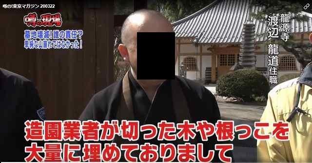 噂の現場7.jpg