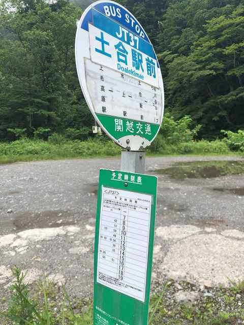 土合駅前バス停.jpg