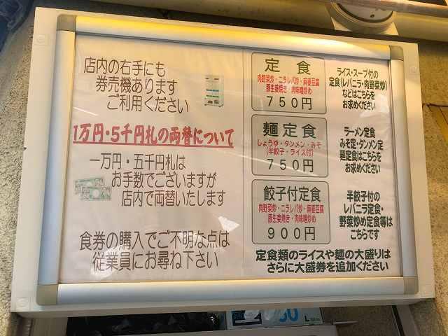 外のお品書き.jpg