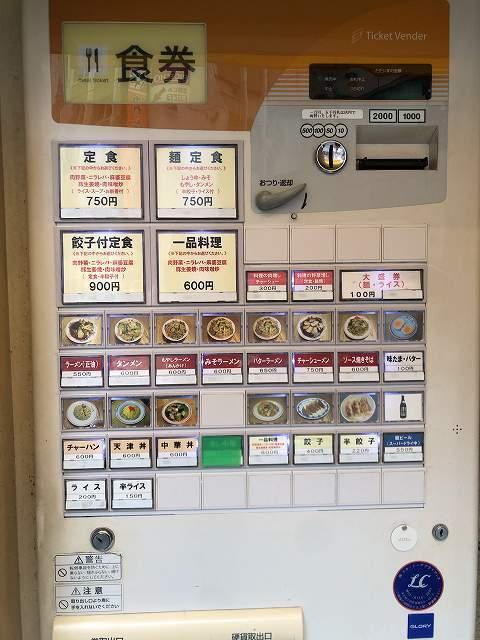 外の券売機.jpg