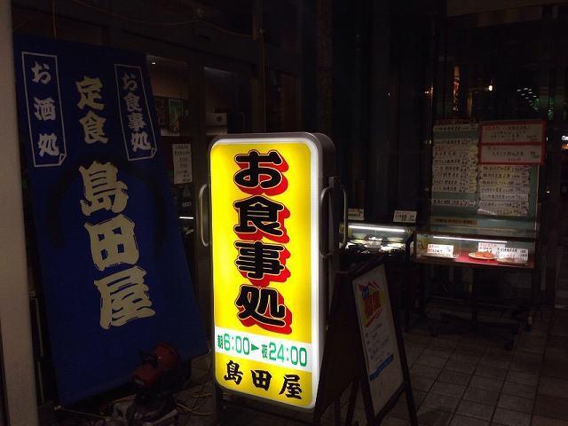 夜の島田屋2.jpg
