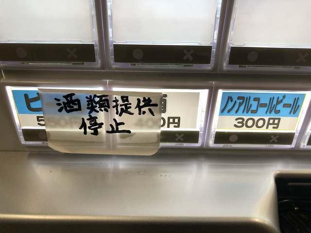 大将5券売機2酒類提供停止.jpg