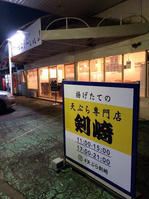 天ぷら剣崎2.jpg
