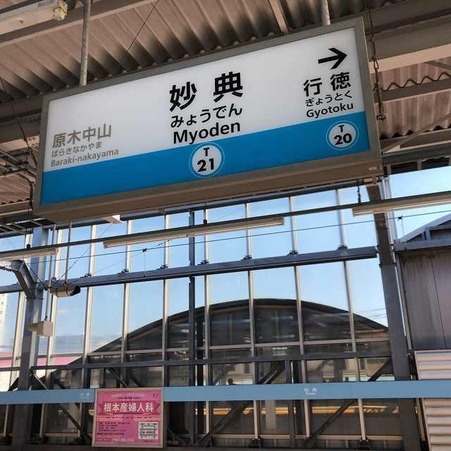 妙典駅2.jpg