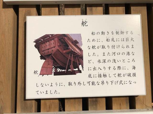 安宅船図解3.jpg