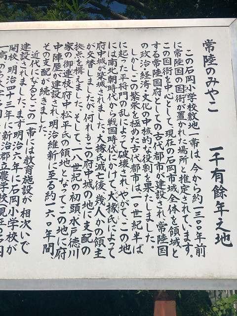 将門に破壊されの説明3.jpg