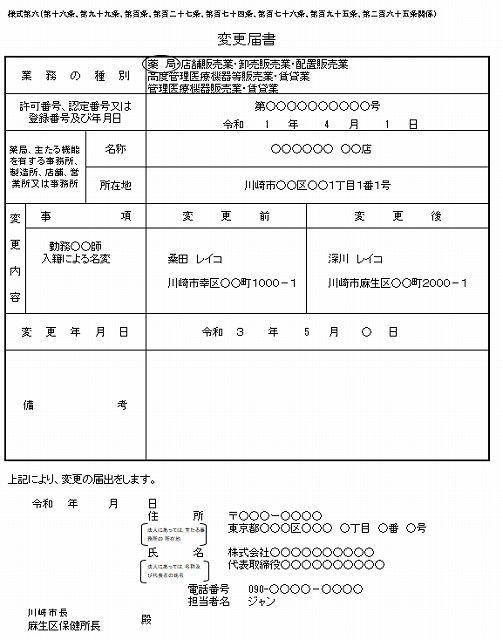 届の表紙.jpg