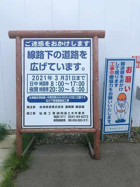 工事現場15工事期間ボード.jpg