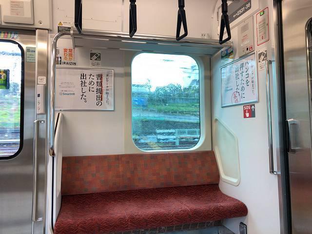 常磐線車内2.jpg
