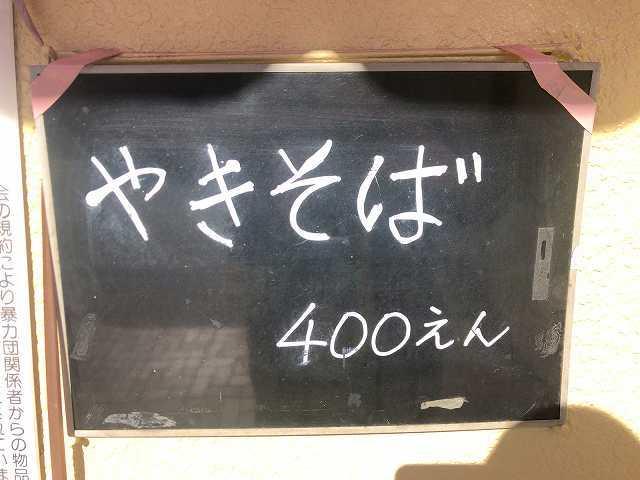 店12焼きそば400円.jpg