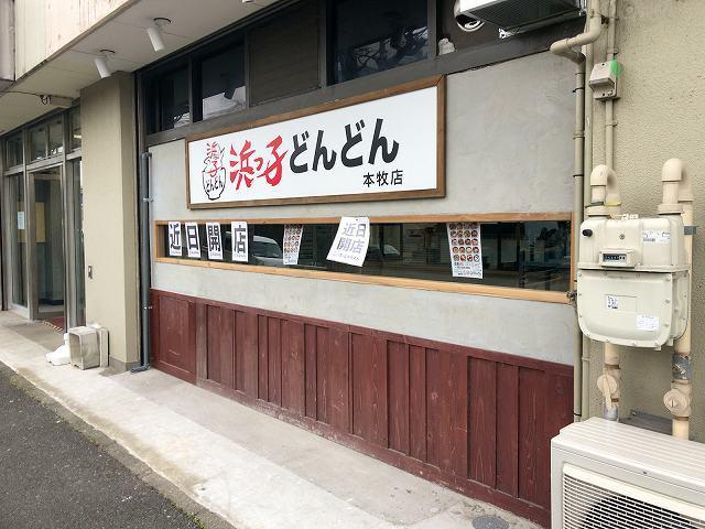 店24濱っこどんどん.jpg