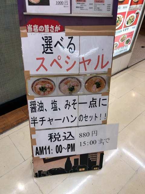 店2スペシャル.jpg