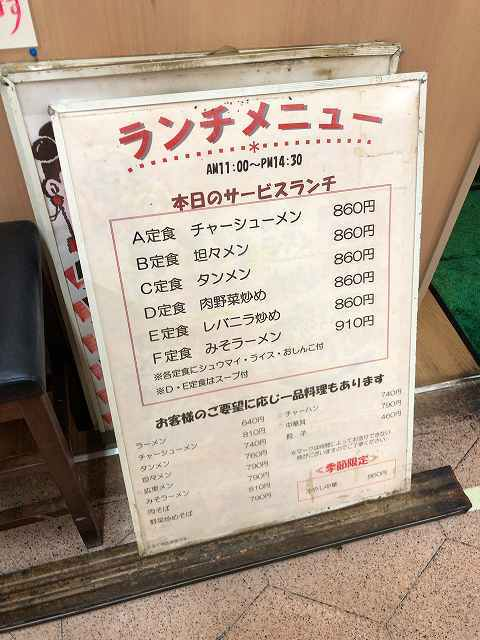 店2ランチメニュー1.jpg